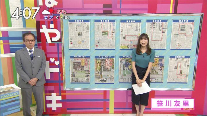 2017年09月14日笹川友里の画像08枚目
