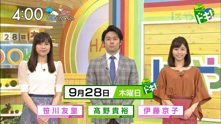 2017年09月28日笹川友里の画像01枚目