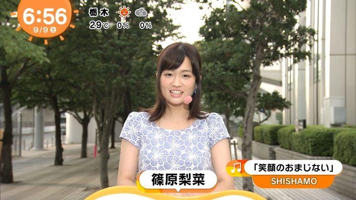 2017年09月09日篠原梨菜の画像02枚目