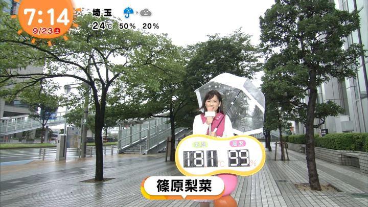 2017年09月23日篠原梨菜の画像05枚目