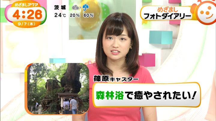 2017年09月07日篠原梨菜の画像07枚目