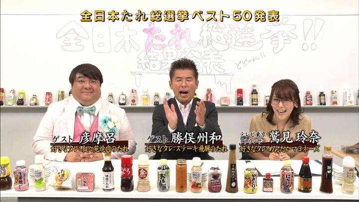 2017年09月11日鷲見玲奈の画像01枚目