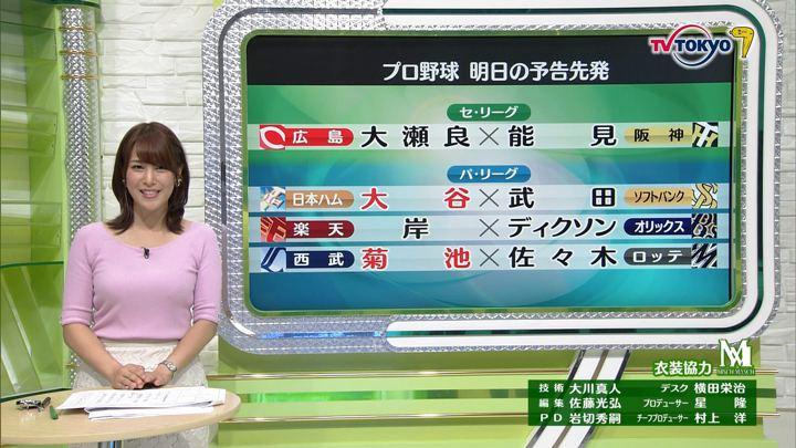 2017年09月20日鷲見玲奈の画像15枚目