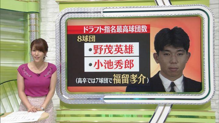 2017年09月22日鷲見玲奈の画像09枚目