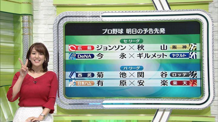 2017年09月06日鷲見玲奈の画像17枚目