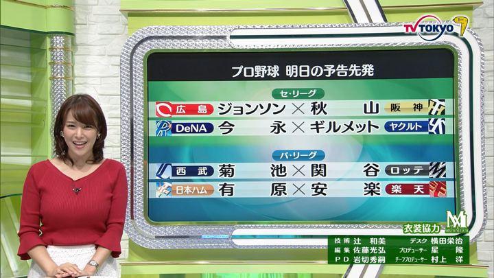 2017年09月06日鷲見玲奈の画像18枚目