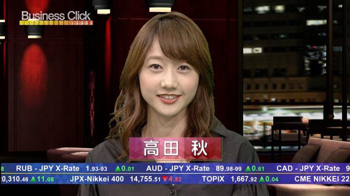 2017年09月20日高田秋の画像03枚目
