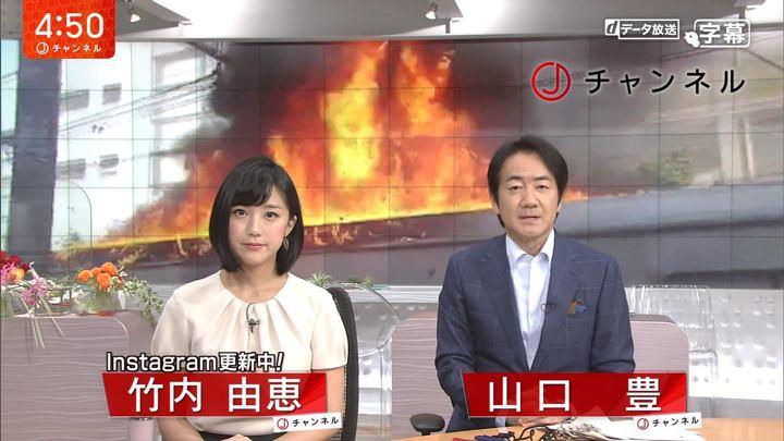 2017年09月11日竹内由恵の画像01枚目