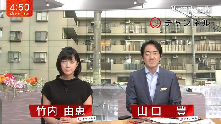 2017年09月14日竹内由恵の画像01枚目