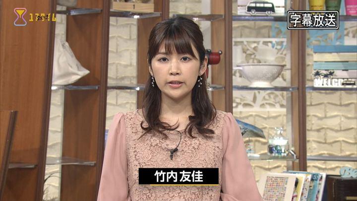 2017年09月05日竹内友佳の画像02枚目