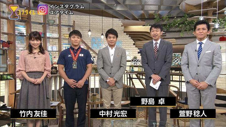 2017年09月05日竹内友佳の画像06枚目