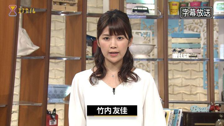 2017年09月07日竹内友佳の画像02枚目