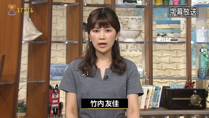 2017年09月11日竹内友佳の画像02枚目