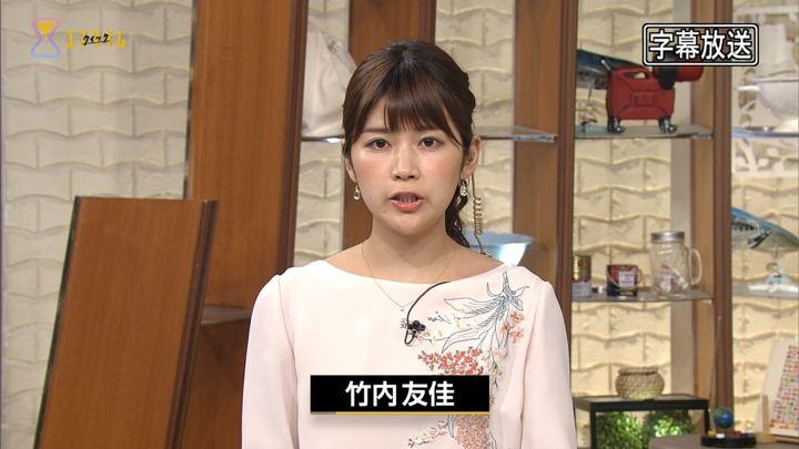 2017年09月12日竹内友佳の画像02枚目