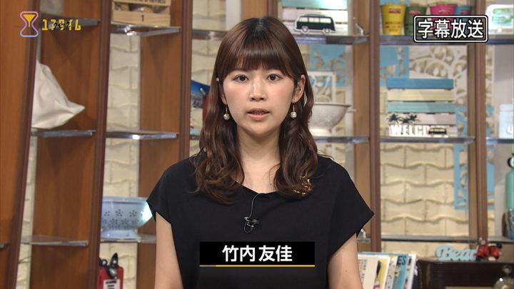 2017年09月14日竹内友佳の画像02枚目