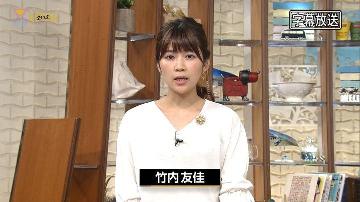 2017年09月15日竹内友佳の画像02枚目