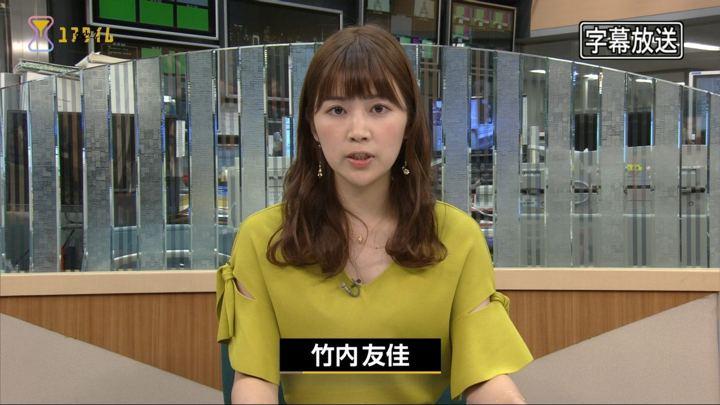 2017年09月25日竹内友佳の画像02枚目