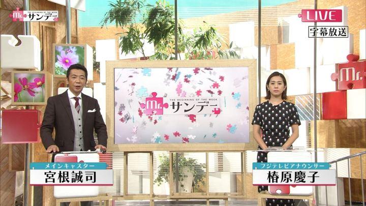 2017年09月24日椿原慶子の画像02枚目