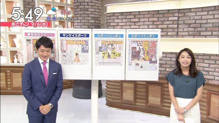 2017年09月06日宇垣美里の画像04枚目