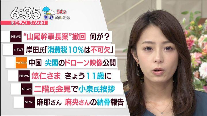 2017年09月06日宇垣美里の画像18枚目