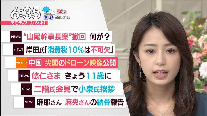 2017年09月06日宇垣美里の画像19枚目