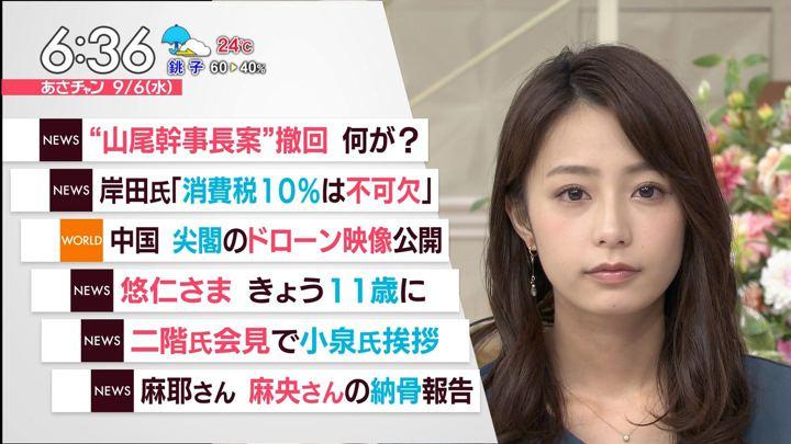 2017年09月06日宇垣美里の画像20枚目