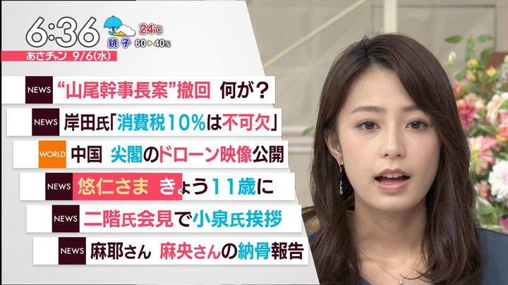 2017年09月06日宇垣美里の画像21枚目