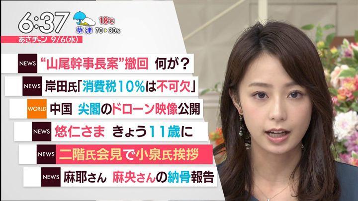 2017年09月06日宇垣美里の画像22枚目