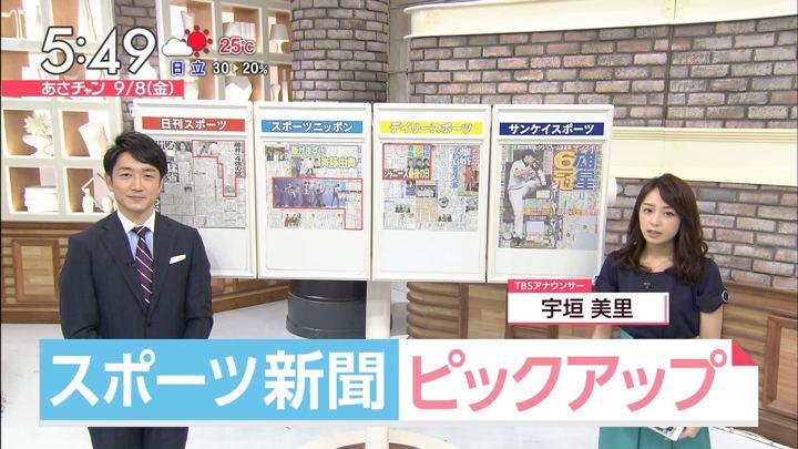2017年09月08日宇垣美里の画像03枚目