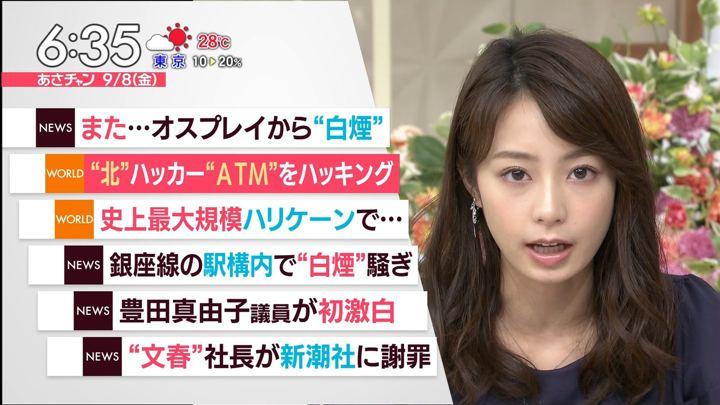 2017年09月08日宇垣美里の画像12枚目