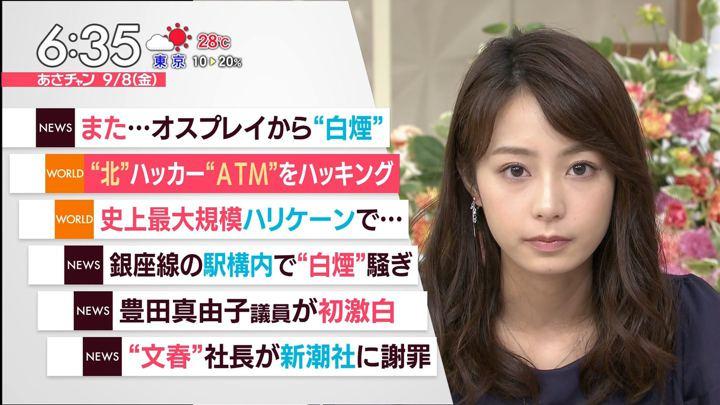2017年09月08日宇垣美里の画像13枚目
