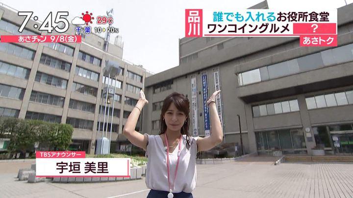2017年09月08日宇垣美里の画像20枚目