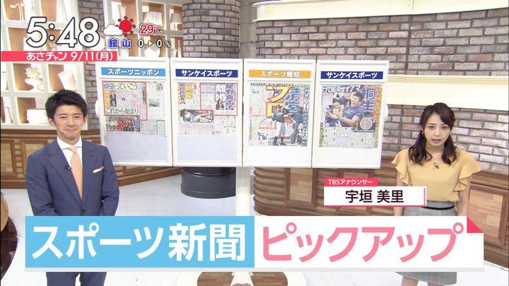 2017年09月11日宇垣美里の画像06枚目