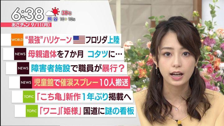2017年09月11日宇垣美里の画像13枚目