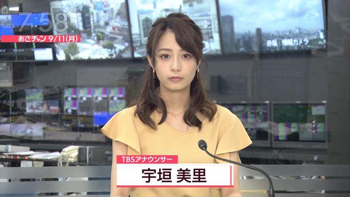 2017年09月11日宇垣美里の画像15枚目