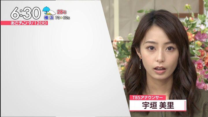 2017年09月12日宇垣美里の画像04枚目