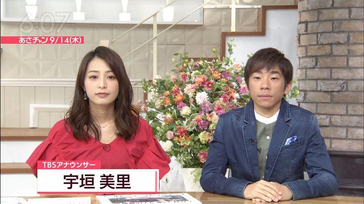 2017年09月14日宇垣美里の画像02枚目