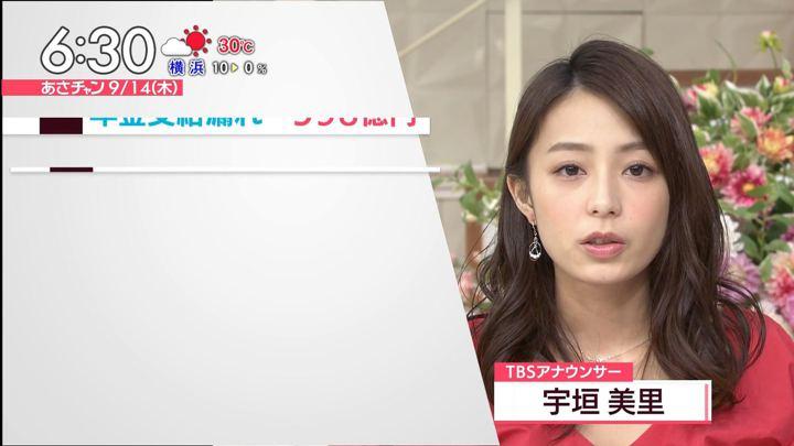 2017年09月14日宇垣美里の画像08枚目