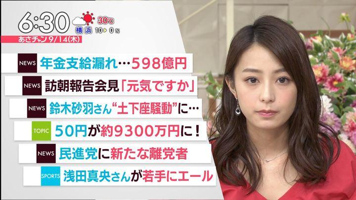 2017年09月14日宇垣美里の画像10枚目