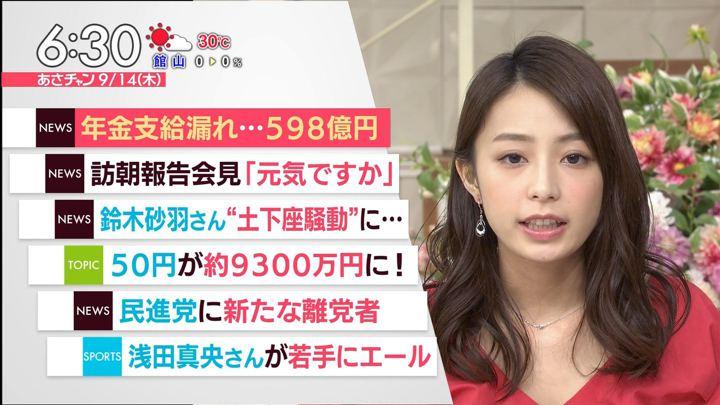 2017年09月14日宇垣美里の画像11枚目
