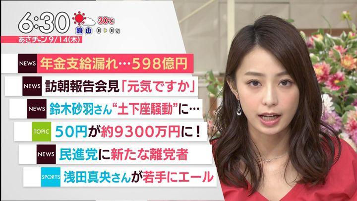2017年09月14日宇垣美里の画像12枚目