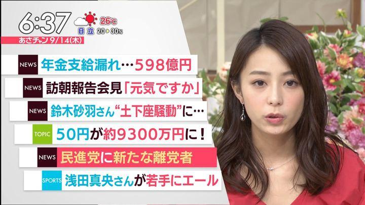 2017年09月14日宇垣美里の画像15枚目