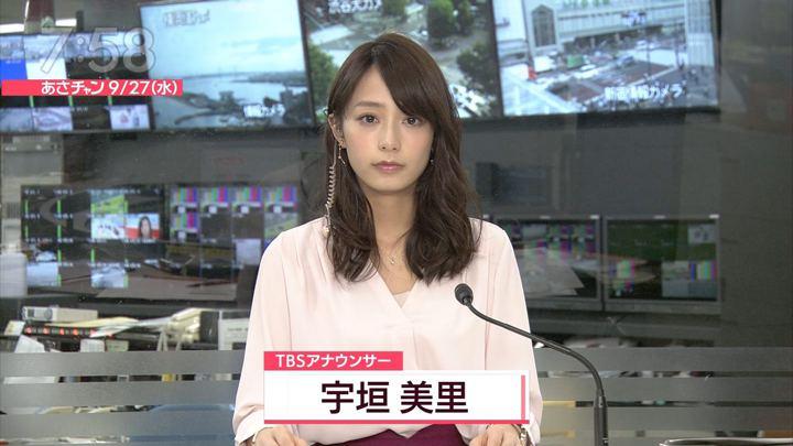2017年09月27日宇垣美里の画像20枚目