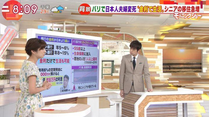 2017年09月07日宇賀なつみの画像04枚目