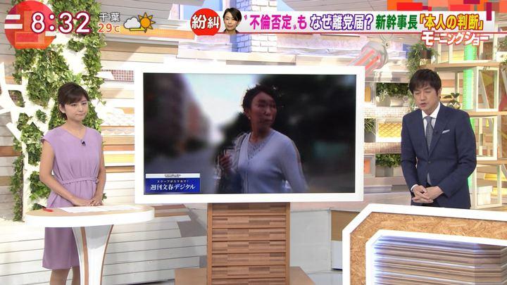 2017年09月08日宇賀なつみの画像04枚目