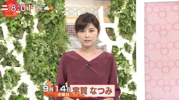 2017年09月14日宇賀なつみの画像02枚目
