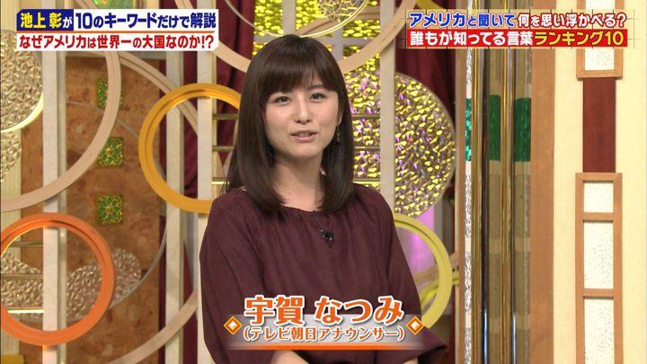 2017年09月16日宇賀なつみの画像01枚目