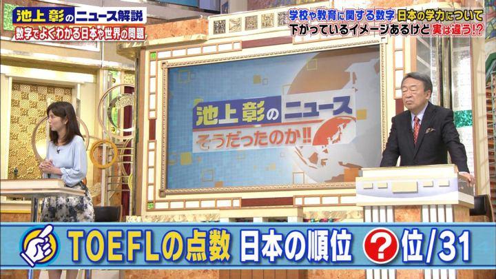 2017年09月23日宇賀なつみの画像14枚目