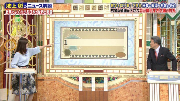 2017年09月23日宇賀なつみの画像18枚目