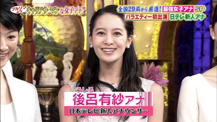 2017年09月27日後呂有紗の画像03枚目